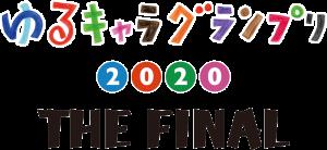 ゆるキャラグランプリ2020